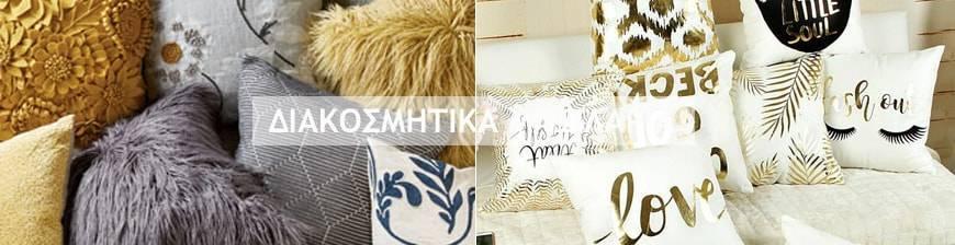 Λευκά Είδη - Σεντόνια - Ριχτάρια - Βρεφικά Είδη  d713cbda7de